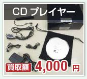 CDプレイヤー